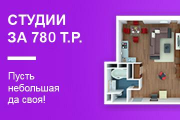 квартиры-студии от 784 000 рублей