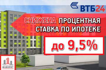 Ипотека от ВТБ 24 по специальной ставке 9,5%