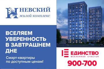 Новый жилой комплекс Невский на Московском! г. Рязань