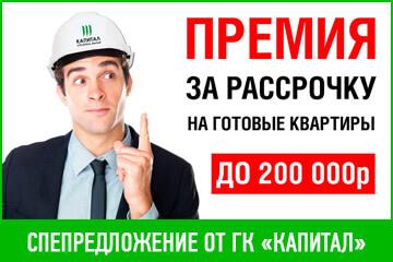 Акция от ГК Капитал62 Выгода до 200 000 рублей при покупке квартир