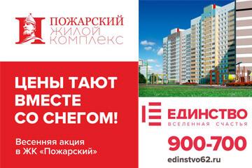 Весенняя акция на квартиры в ЖК Пожарский г. Рязань