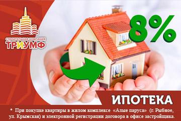 8% по ипотеке от Сбербанка в Алых Парусах
