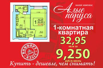 1 комн. квартира в Алых Парусах в Рыбном