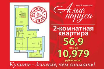 2 комн. квартира в Алых Парусах в Рыбном