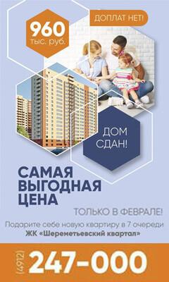 Квартиры от 960 000 рублей в Рязани от компании Стройпромсервис